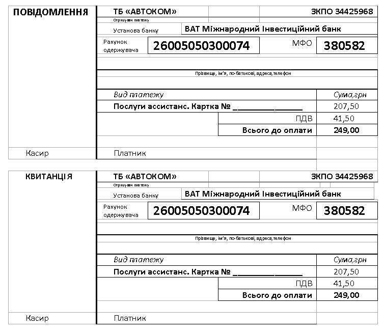 квитанции об оплате образец: